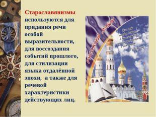 Старославянизмы используются для придания речи особой выразительности, для во