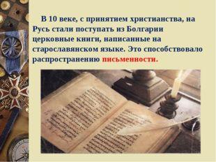 В 10 веке, с принятием христианства, на Русь стали поступать из Болгарии цер