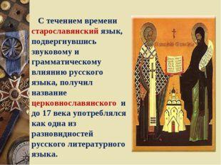 С течением времени старославянский язык, подвергнувшись звуковому и граммати