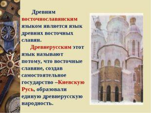 Древним восточнославянским языком является язык древних восточных славян. Др