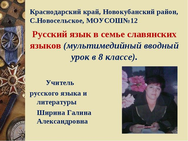 Русский язык в семье славянских языков (мультимедийный вводный урок в 8 класс...