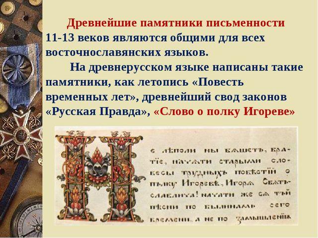 Древнейшие памятники письменности 11-13 веков являются общими для всех восто...