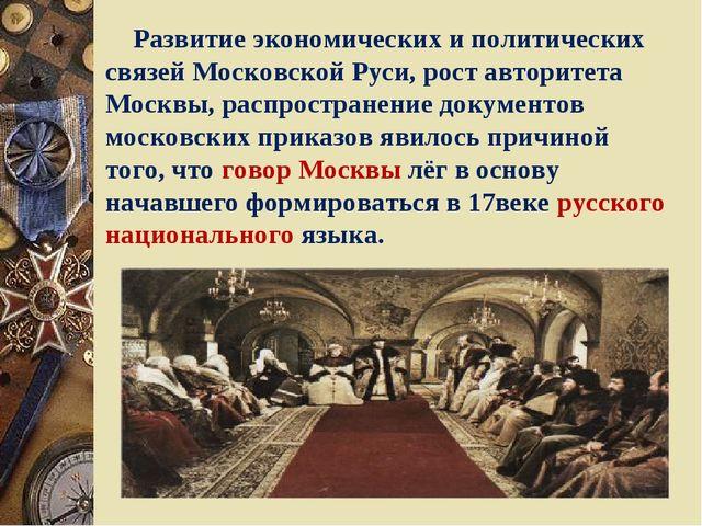 Развитие экономических и политических связей Московской Руси, рост авторитет...