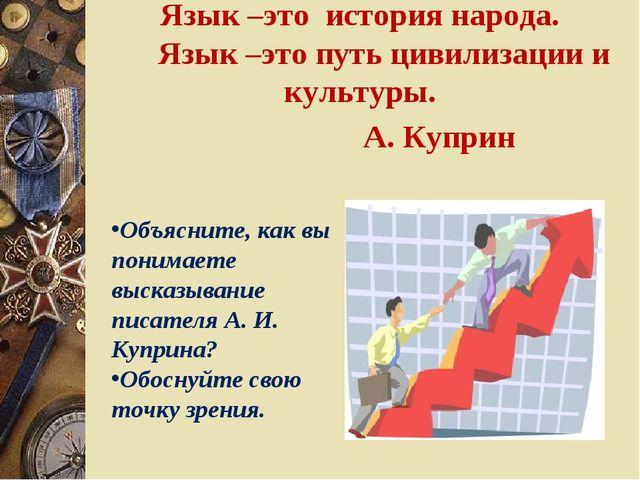Язык –это история народа. Язык –это путь цивилизации и культуры. А. Купри...