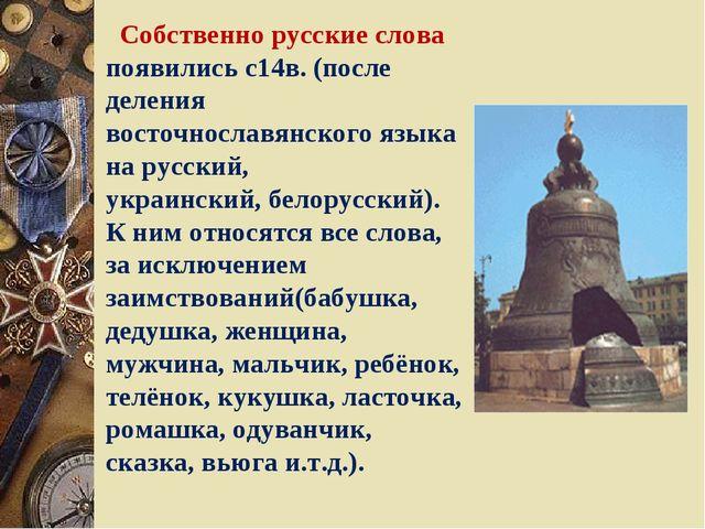 Собственно русские слова появились с14в. (после деления восточнославянского...