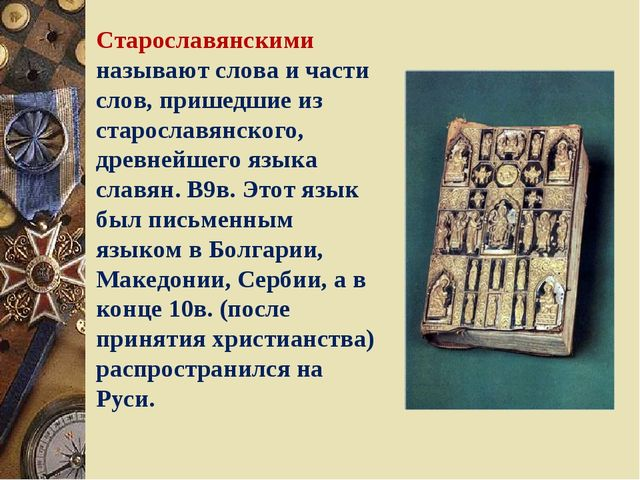 Старославянскими называют слова и части слов, пришедшие из старославянского,...