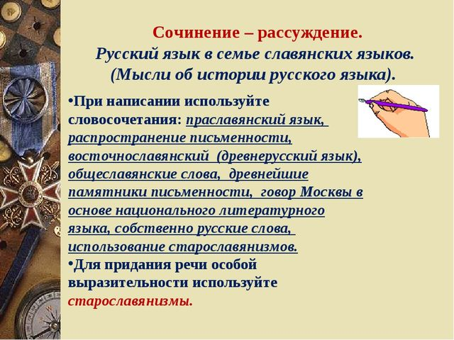 Сочинение – рассуждение. Русский язык в семье славянских языков. (Мысли об и...