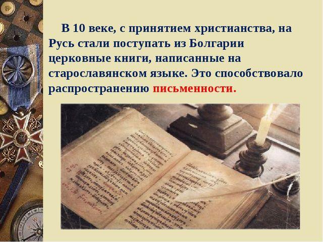 В 10 веке, с принятием христианства, на Русь стали поступать из Болгарии цер...