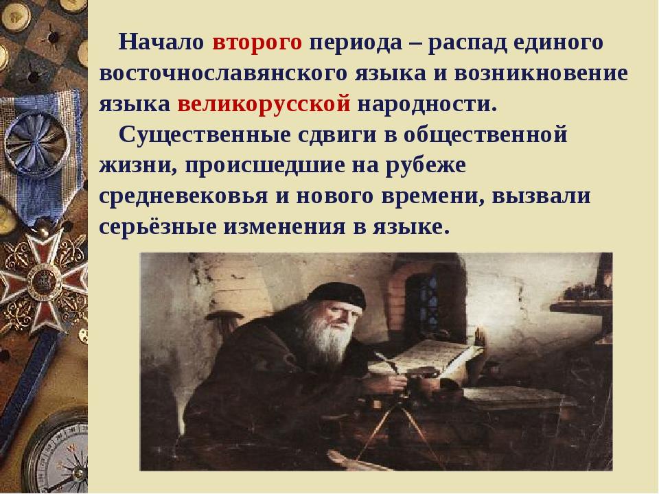 Начало второго периода – распад единого восточнославянского языка и возникно...