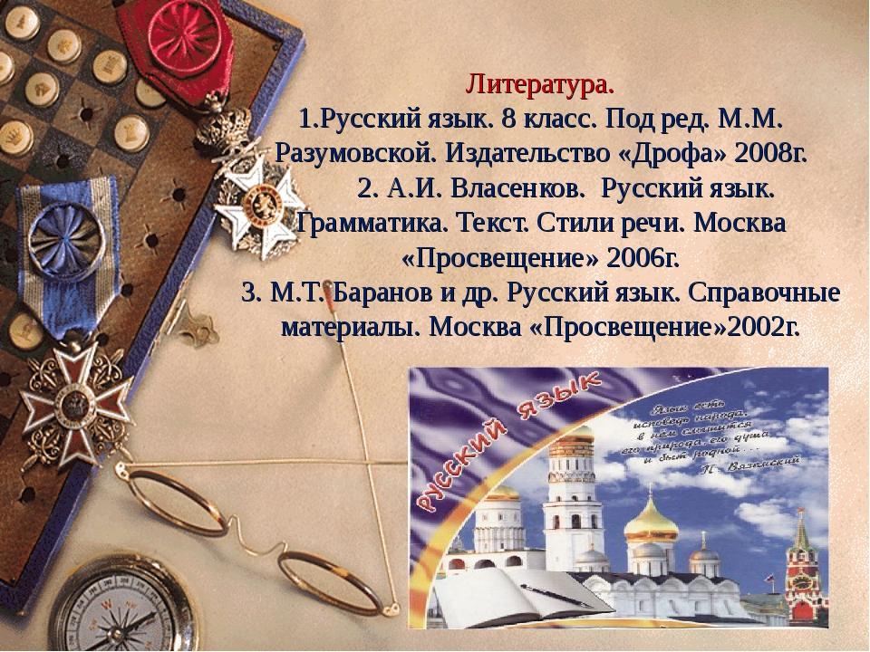 Литература. 1.Русский язык. 8 класс. Под ред. М.М. Разумовской. Издательство...