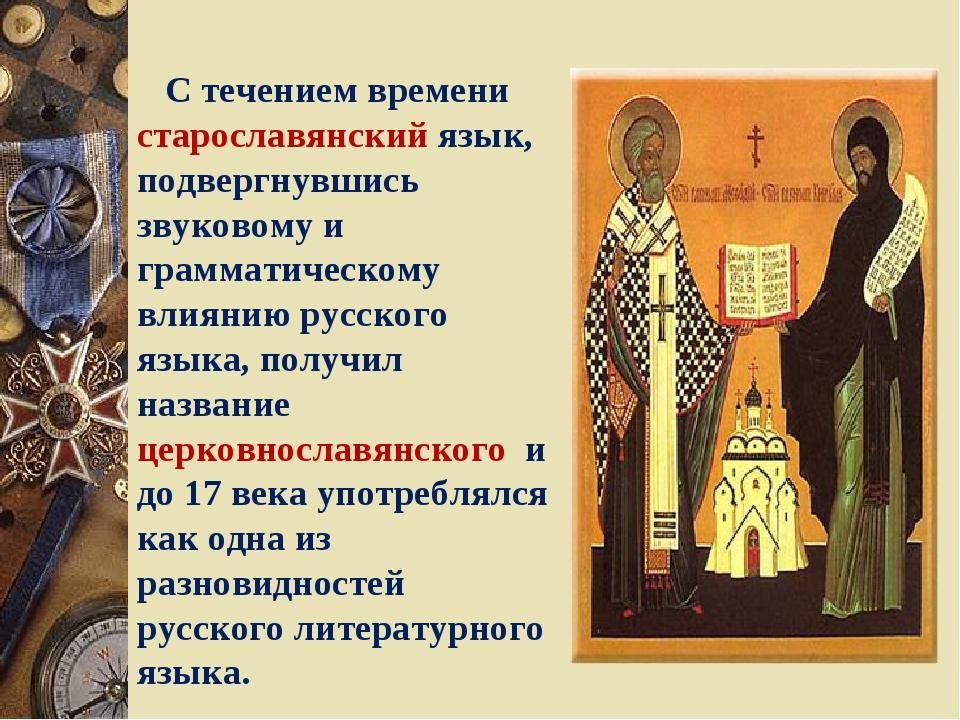 С течением времени старославянский язык, подвергнувшись звуковому и граммати...