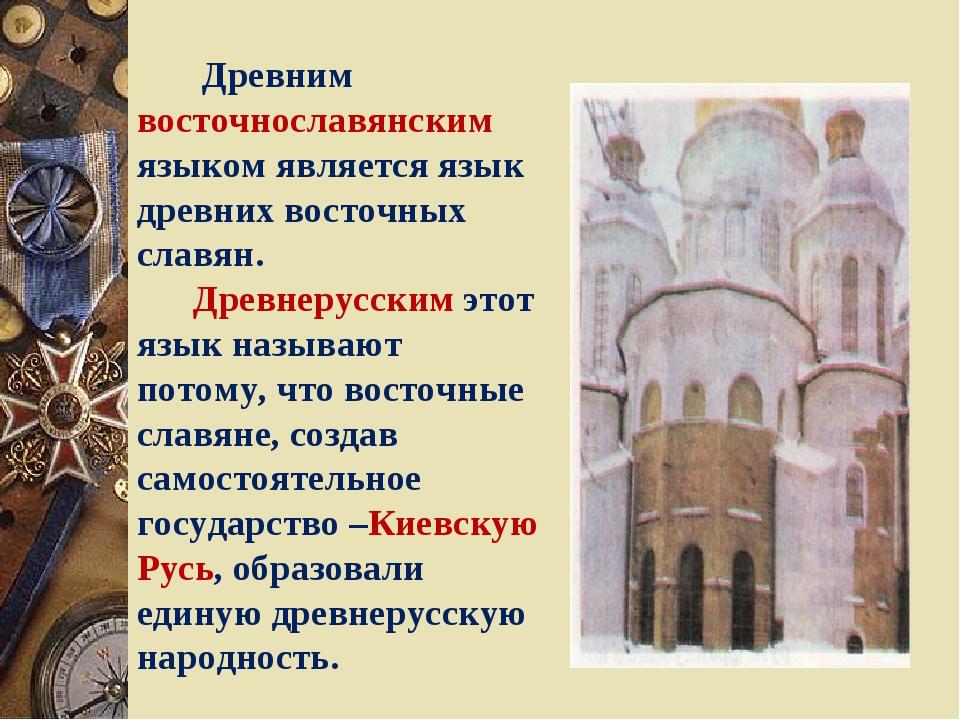 Древним восточнославянским языком является язык древних восточных славян. Др...