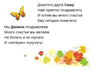 Дорогого друга Сашу Нам приятно поздравлять И хотим мы много счастья Ему сего