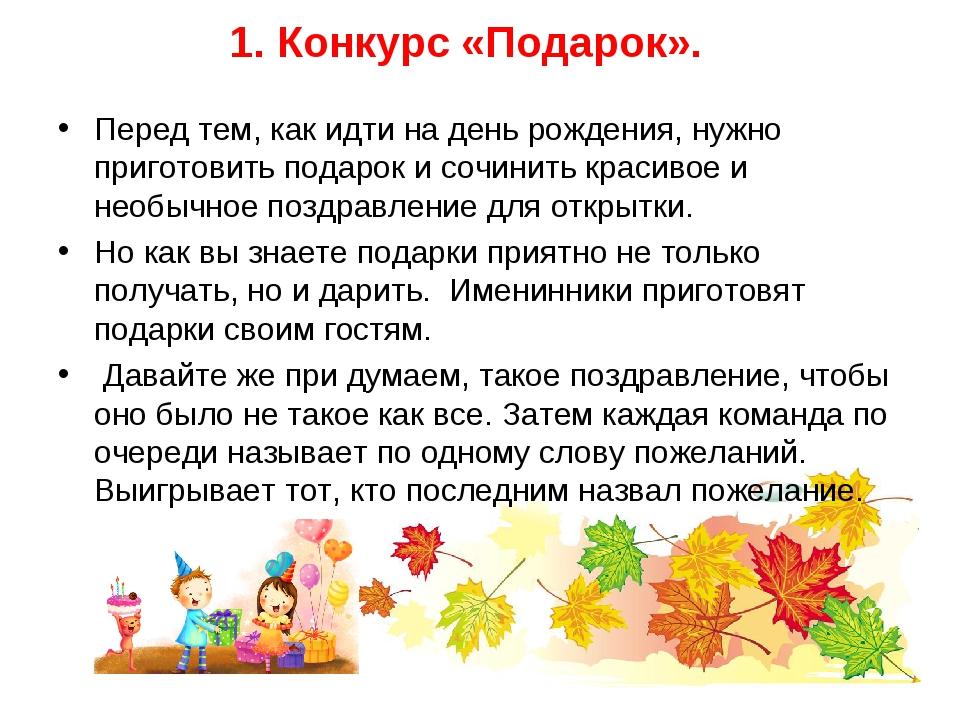сценарий поздравления именинников для 7 класс