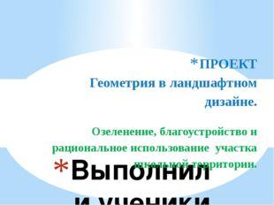 Выполнили ученики 7 Г класса: Власов А., Кудрявцев И. Руководитель : учитель