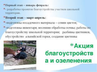 Акция благоустройства и озеленения Первый этап – январь-февраль: - разработка
