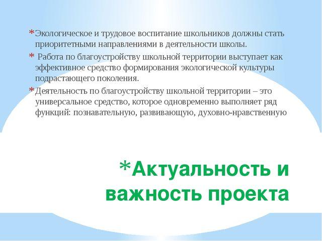 Актуальность и важность проекта Экологическое и трудовое воспитание школьнико...