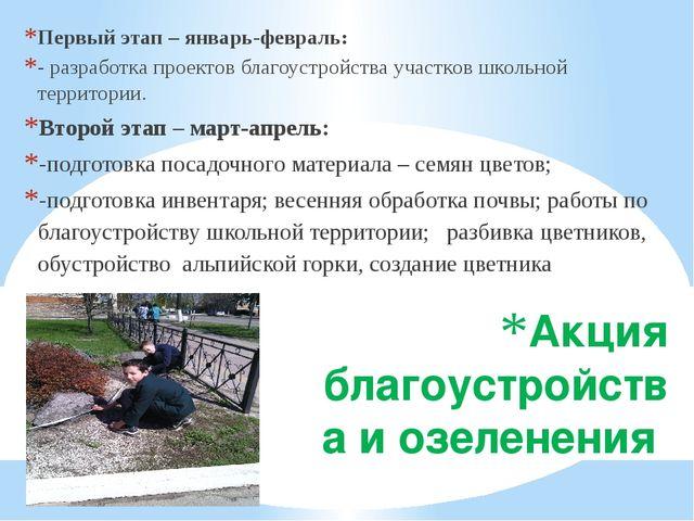 Акция благоустройства и озеленения Первый этап – январь-февраль: - разработка...
