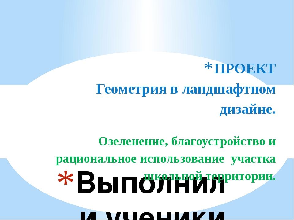 Выполнили ученики 7 Г класса: Власов А., Кудрявцев И. Руководитель : учитель...