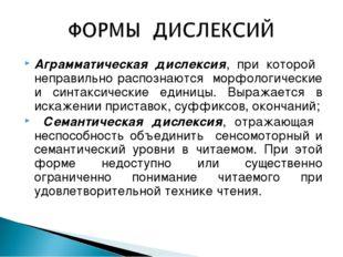 Аграмматическая дислексия, при которой неправильно распознаются морфологическ