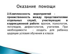 2.Комплексность мероприятий - преемственность между представителями отдельны