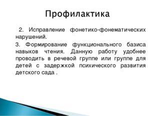 2. Исправление фонетико-фонематических нарушений. 3. Формирование функцион