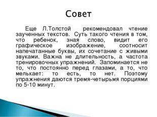 Еще Л.Толстой рекомендовал чтение заученных текстов. Суть такого чтения в т