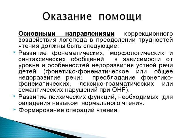 Основными направлениями коррекционного воздействия логопеда в преодолении тр...