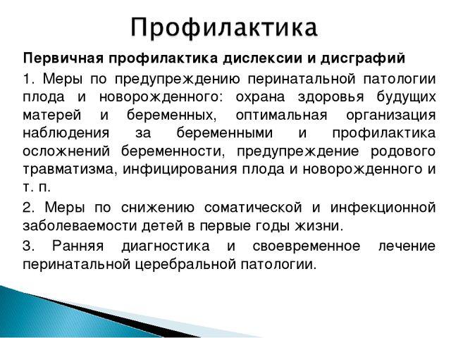 Первичная профилактика дислексии и дисграфий 1. Меры по предупреждению пери...