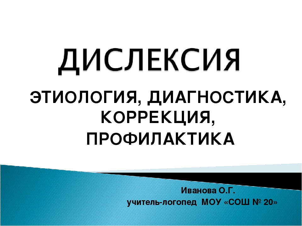 ЭТИОЛОГИЯ, ДИАГНОСТИКА, КОРРЕКЦИЯ, ПРОФИЛАКТИКА Иванова О.Г. учитель-логопед...