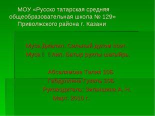 МОУ «Русско татарская средняя общеобразовательная школа № 129» Приволжского