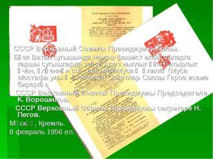 СССР Верховный Советы Президиумы Указы. Бөек Ватан сугышында немец-фашист ил