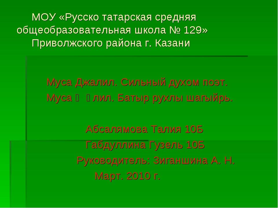 МОУ «Русско татарская средняя общеобразовательная школа № 129» Приволжского...