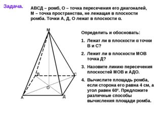 Задача. А В С Д М О АВСД – ромб, О – точка пересечения его диагоналей, М – то