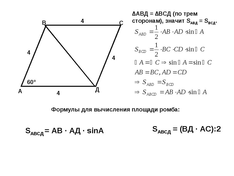 А В С Д 60º 4 4 4 4 SАВСД = АВ · АД · sinA SАВСД = (ВД · АС):2 Формулы для вы...