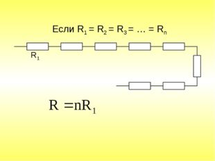 R1 Если R1 = R2 = R3 = … = Rn
