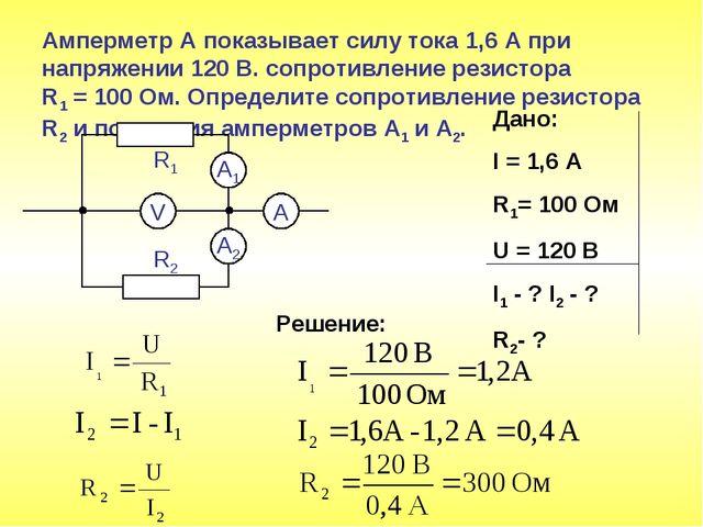 Амперметр А показывает силу тока 1,6 А при напряжении 120 В. сопротивление ре...