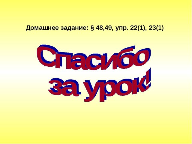 Домашнее задание: § 48,49, упр. 22(1), 23(1)