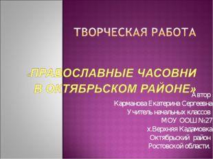 Автор Карманова Екатерина Сергеевна Учитель начальных классов МОУ ООШ №27 х.В