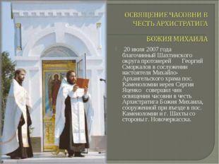 20 июля 2007 года благочинный Шахтинского округа протоиерей Георгий Сморкало
