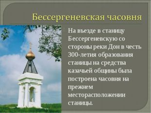 На въезде в станицу Бессергеневскую со стороны реки Дон в честь 300-летия обр