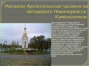 При поддержке Главы района Е.П.Луганцева и по благословению Архиепископа Рост