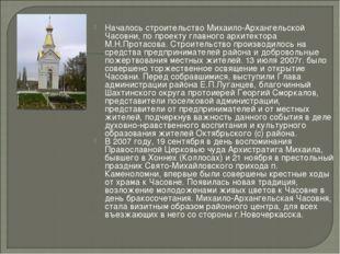 Началось строительство Михаило-Архангельской Часовни, по проекту главного арх
