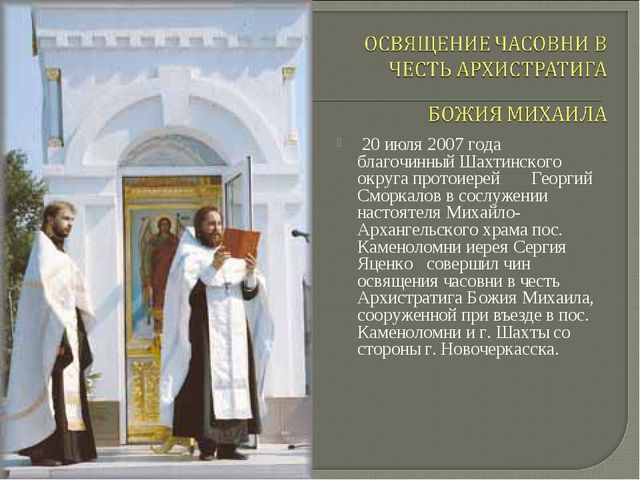 20 июля 2007 года благочинный Шахтинского округа протоиерей Георгий Сморкало...