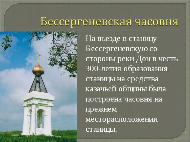 На въезде в станицу Бессергеневскую со стороны реки Дон в честь 300-летия обр...