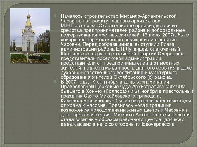 Началось строительство Михаило-Архангельской Часовни, по проекту главного арх...