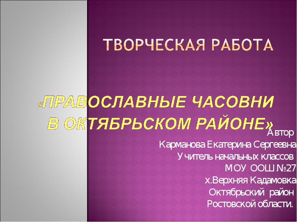 Автор Карманова Екатерина Сергеевна Учитель начальных классов МОУ ООШ №27 х.В...