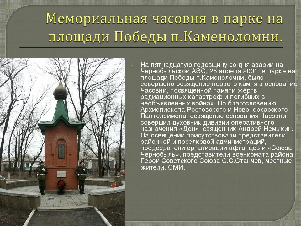 На пятнадцатую годовщину со дня аварии на Чернобыльской АЭС, 26 апреля 2001г....