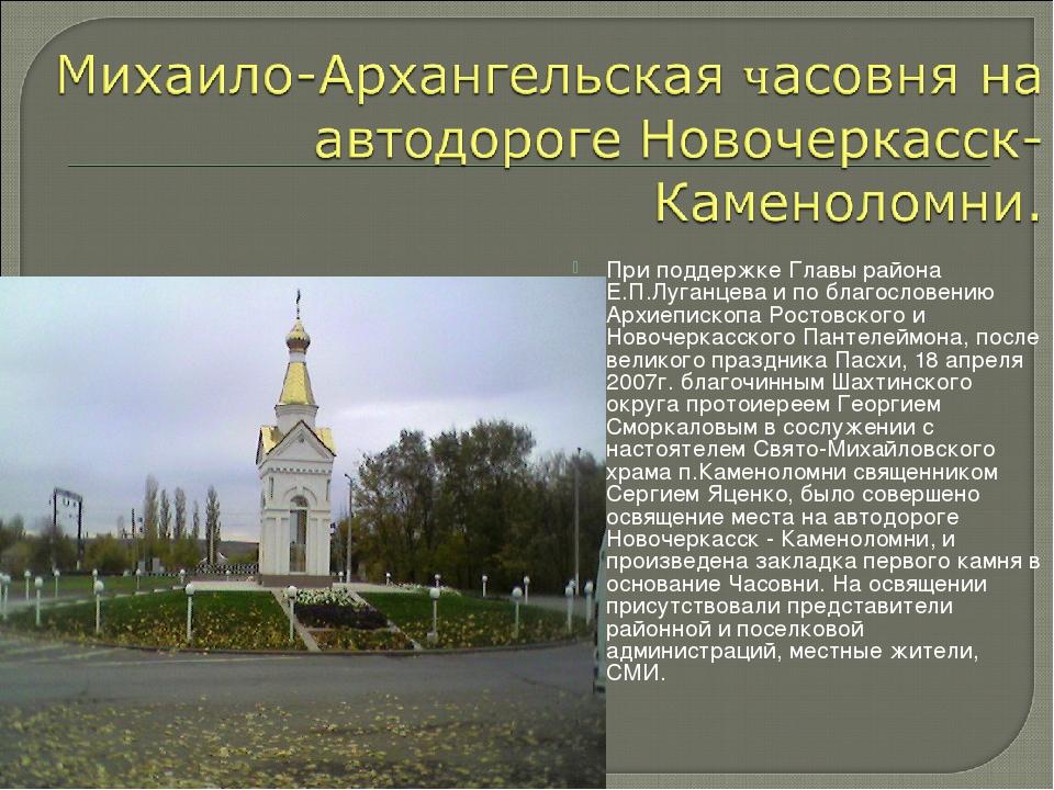 При поддержке Главы района Е.П.Луганцева и по благословению Архиепископа Рост...