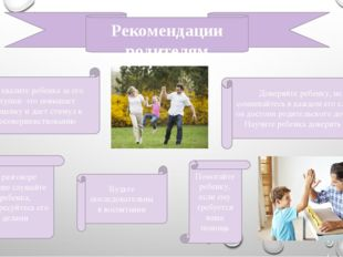 Рекомендации родителям В разговоре больше слушайте ребенка, интересуйтесь его